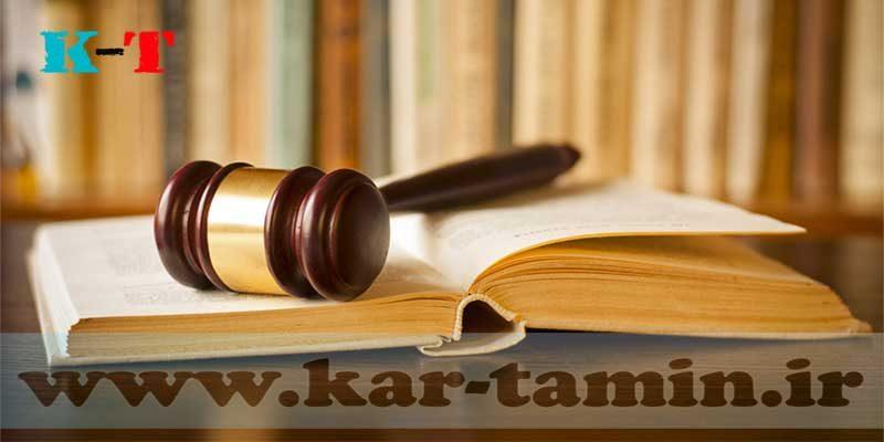 آیین دادرسی کار