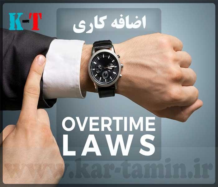 ساعات کار و اضافه کاری کارگران مشمول قانون کار در ماده ۵۱ قانون کار و تبصره ۱ و ۲ همان ماده و برای کارهای سخت و زیان آور و زیرزمینی در ماده ۵۲ قانون کار تعیین شده است. برابر با تبصره ۱ ماده ۵۱ قانون کار مجموع ساعات کار هفتگی کارگران نباید از ۴۴ ساعت در هفته تجاوز نماید. ماهیت برخی مشاغل و کارها و کارگاه ها به نحوی است که ساعات کار کارگران از این مقدار بیشتر می شود.
