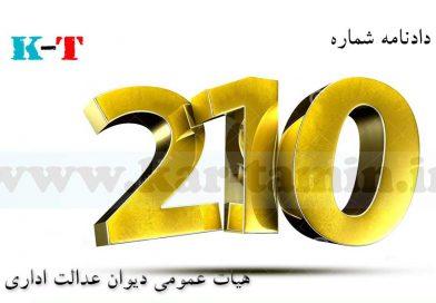 دادنامه ۲۱۰ مورخ ۰۷/۰۲/۱۴۰۰ هیات عمومی دیوان عدالت اداری